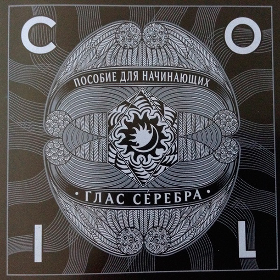 Coil - A Guide For Beginners - A Silver Voice; CD